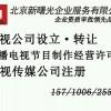 北京朝阳区带影视许可证的优质企业转让