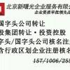 民办非研究院是如何设立的,在北京注册费用是多少