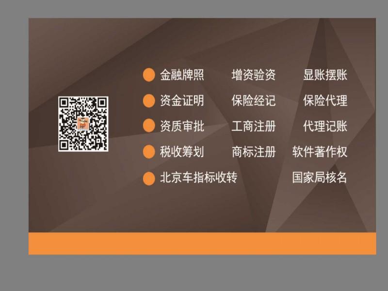 北京股权壳八十万出可以先发产品