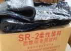 SR-II型柔性防水填料