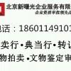 北京拍卖公司转让 北京文物拍卖公司转让