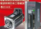 TTS马达厂直销自动称重包装机用 伺服电机