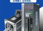 台申电机供应搅拌机用自动称重包装机用伺服电机