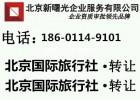 转让北京有出境资质黄白卡领馆送签可申请保证金减半的旅行社