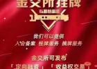 注册北京基金会办理需要多少钱