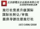 收购北京的国际旅行社费用多少