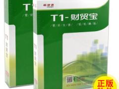 深圳财务软件-深圳财务系统
