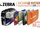 南京Zebra斑马ZC100卡片打印机  高清防伪彩色人像