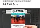江苏南京Zebra斑马ZC10L超大卡打印高清防伪人像工作卡