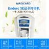 Magicard麦吉卡Enduro3E卡片打印机PVC卡打印