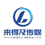 惠州市来得及传媒有限公司