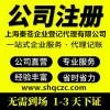 上海闵行区财务公司哪家好 财务代理一般每月多少钱