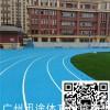桂林市翠竹小学 迅途体育 混合型跑道施工流程