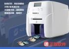 江苏南京Madica美缔卡M320S卡片打印机PVC卡片印刷