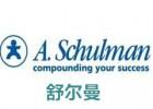 美国舒尔曼PA6欢迎大家与我们联系