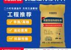 修補砂漿-聚合物修補砂漿的價格,廠家直銷