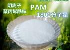 廣東洗沙絮凝劑  聚丙烯酰胺陰離子PAM