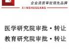北京带培训的教育科技研究院转让