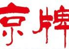 北京公司车指标转让信息平台