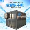 大型电镀污泥烘干机 污泥低温余热干化机厂家
