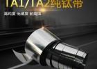 深圳TC4钛合金带 0.1mm 0.2mm钛箔 TA1纯钛带