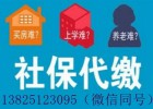 广州代缴社保一个月多少钱?广州社保代缴机构有哪些正规的?