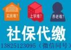 广州哪里可以代缴个人社保?广州社保代买,广州个人社保