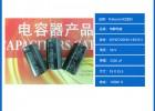 红宝石电容代理50YXF2200M-18X35.5