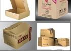 郑州金水区纸箱定做 牛皮纸箱厂家 包装盒现货