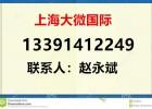 奶粉进口 上海港进口奶粉清关 商检报关
