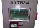 ZT-SD智拓/溫濕度檢定箱