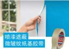泰州  德莎 4349 美纹纸遮蔽胶带 家装刷墙用 模切