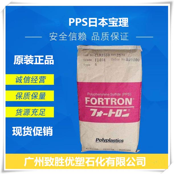 PPS 1140A6/PPS日本宝理1140A6