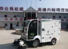 施工工地粉尘垃圾扫地车明诺240L挂桶驾驶式扫地机