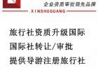 转让北京的国际旅行社公司 黄白卡转让