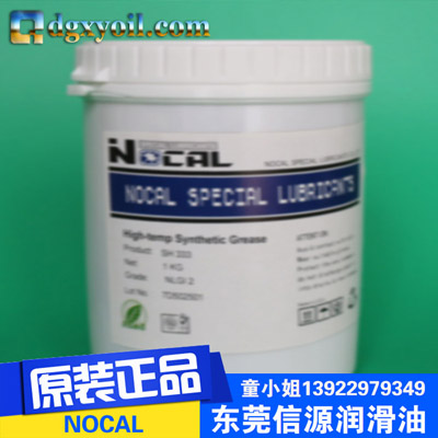 NOCAL SH333精密轴承高温润滑脂