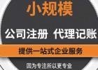 代办北京公司注册代理记账行业最低价