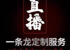 北京圖片直播服務|永盛視源