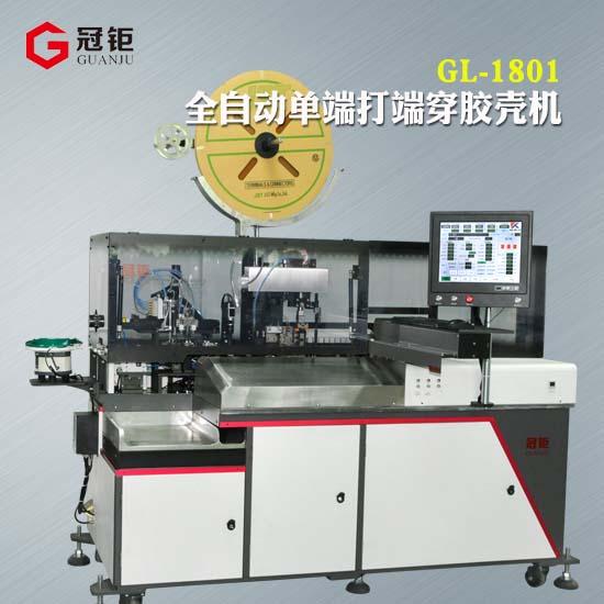 自动打端穿胶壳机GL-1801