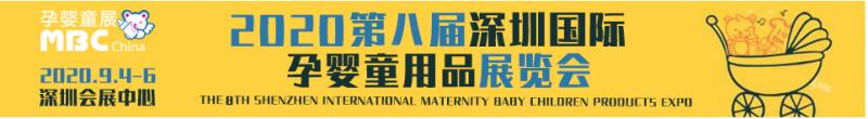 2020深圳孕婴童展图片