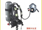 RHZKF6.8L/30正压式空气呼吸器 消防空气呼吸器