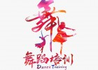乐器培训舞蹈培训公司转让及变更注意地方