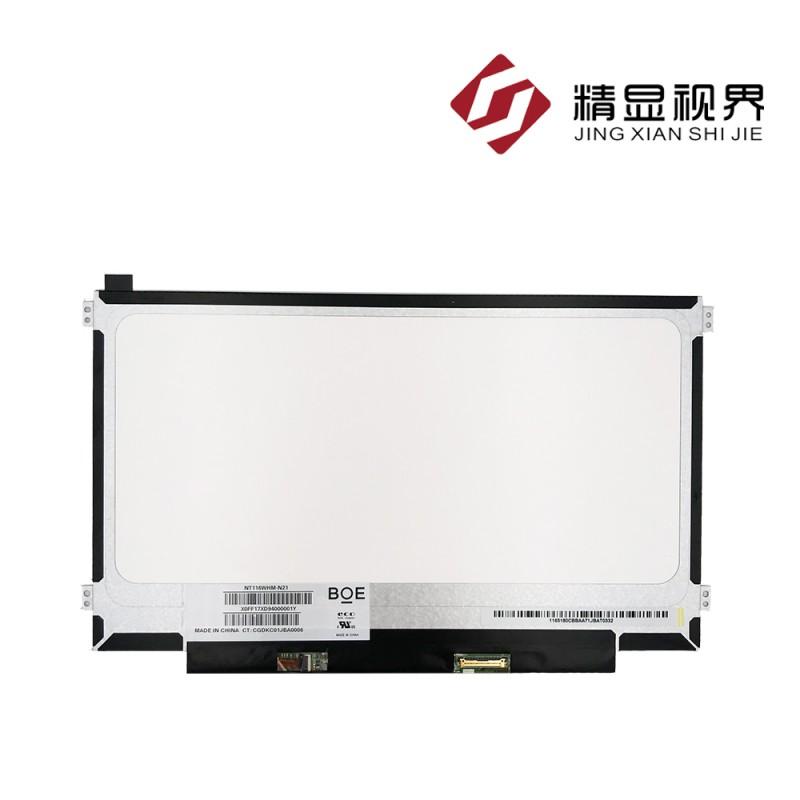 京东方11.6寸NT116WHM-N42智能屏,原厂现货供应