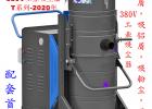山西工業吸塵器價格 山西工業吸塵器廠家
