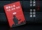 李萬博導師新書《演說心法》:面對重要關口要從容