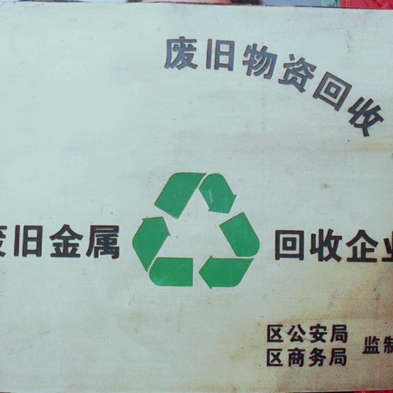 稀缺北京海淀区再生资源回收公司小环卫分类垃圾回收