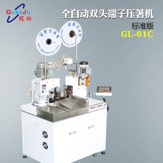 自动端子机-双头打端子机GL-01C