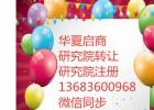 北京中医研究院收购流程医学研究院收购费用