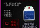 无线485串口传输模块|LORA自组网模块|RS232无线
