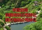 北京书法培训绘hua培训公司转让,收购流程